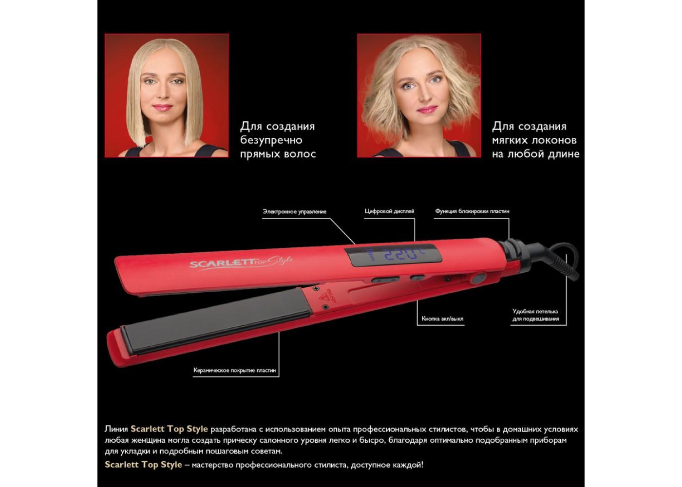 Выпрямитель для волос SCARLETT SC-HS60T81, красный