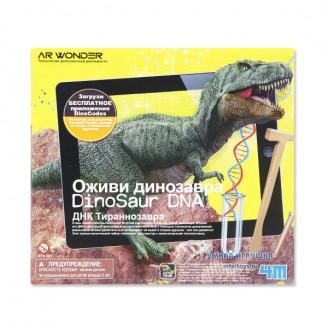 Набор WOMDER оживи динозавра ДНК Тираннозавра