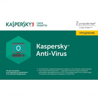 ПО Kaspersky Anti-Virus Rassian 2-Desktop 1 year Renewal Card