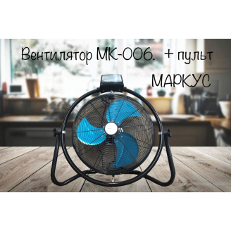 Вентилятор напольный Маркус МК-006
