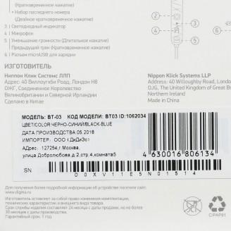 Гарнитура вкладыши Digma BT-03 черный/синий беспроводные bluetooth (шейный обод)