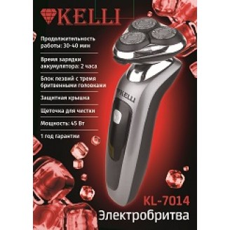 Электрическая бритва Kelli KL-7014