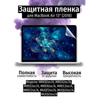 Защитная плёнка для MacBook Air 13 (2018) / Пленка для МакБук Эир 13 с олеофобным покрытием