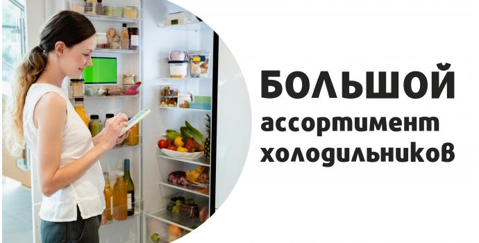 Где купить хороший холодильник в Краснодаре по выгодной цене?